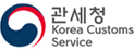 관세청 Korea Customs Service